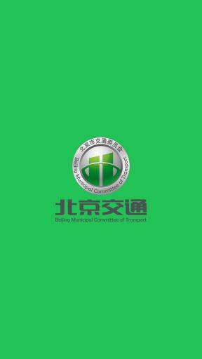 北京汽车指标摇号截图0