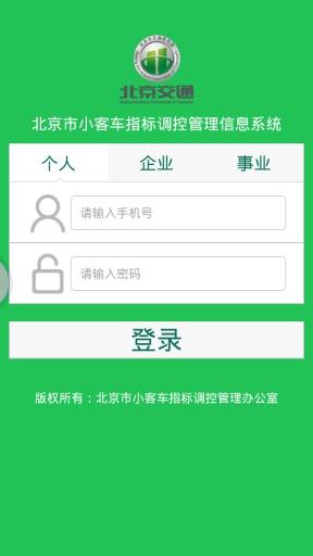 北京汽车指标摇号截图1