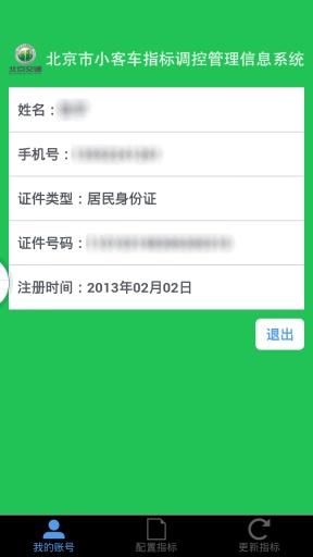 北京汽车指标摇号截图2