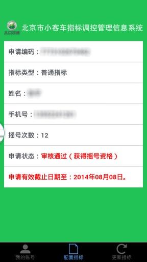北京汽车指标摇号截图3
