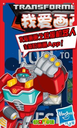 我爱画机器人· 生產應用 App-愛順發玩APP