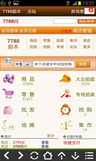 7788剧本 購物 App-癮科技App