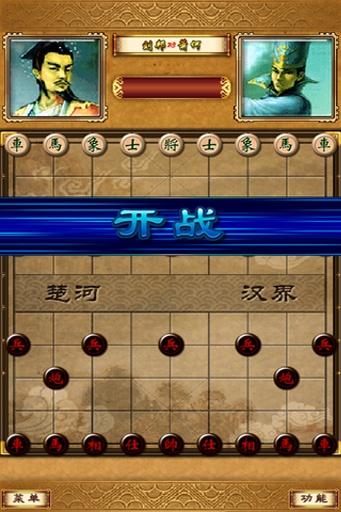 楚汉秘史-棋魂之战