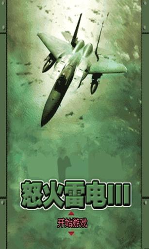 怒火雷电III