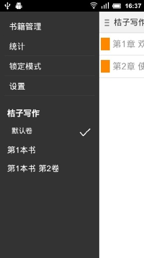 玩生產應用App|桔子写作免費|APP試玩