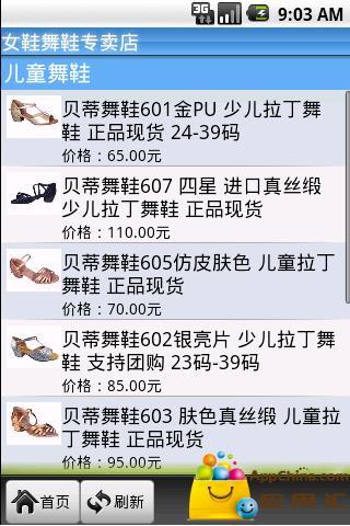 女鞋专卖店 購物 App-愛順發玩APP