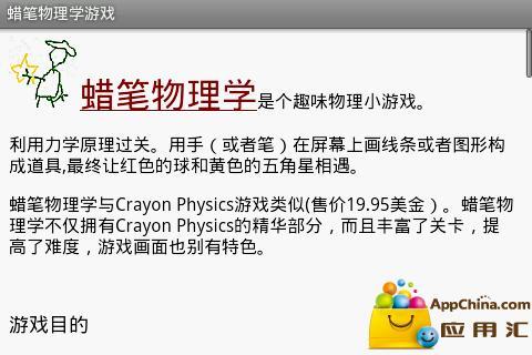 蜡笔物理学 益智 App-愛順發玩APP