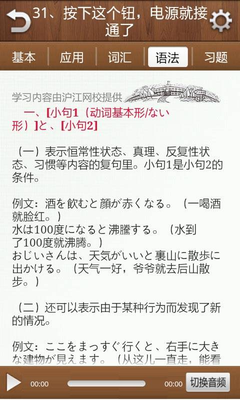 玩生產應用App|新标准日本语·初级(有声详解习题版)免費|APP試玩