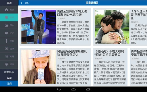 免費下載新聞APP|南都新闻HD app開箱文|APP開箱王