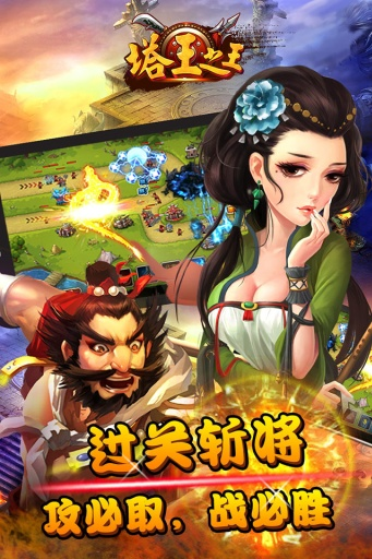 【免費角色扮演App】塔王之王-APP點子