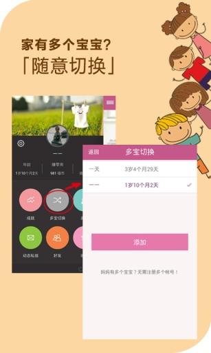 掌上育儿 生活 App-愛順發玩APP
