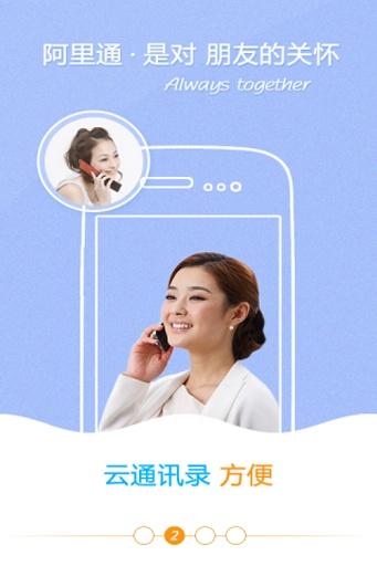 玩通訊App 阿里通免费网络电话HD免費 APP試玩
