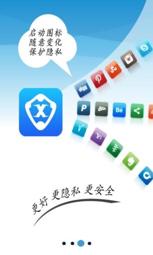 免費工具App|X空间|阿達玩APP
