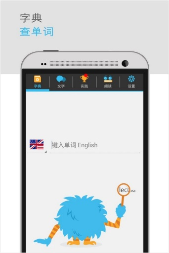 Lingua.ly记单词