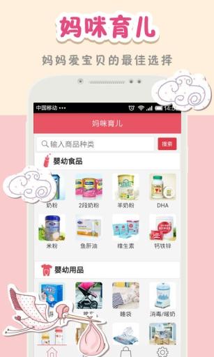 玩購物App|妈咪育儿免費|APP試玩