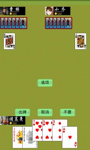 【免費益智App】纸牌游戏之357-APP點子
