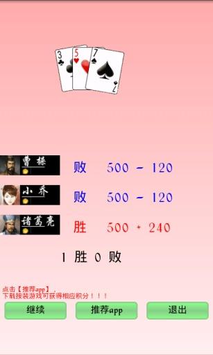 玩免費益智APP|下載纸牌游戏之357 app不用錢|硬是要APP