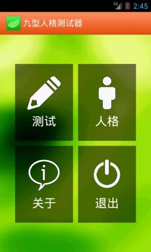 九型人格测试器 生活 App-癮科技App
