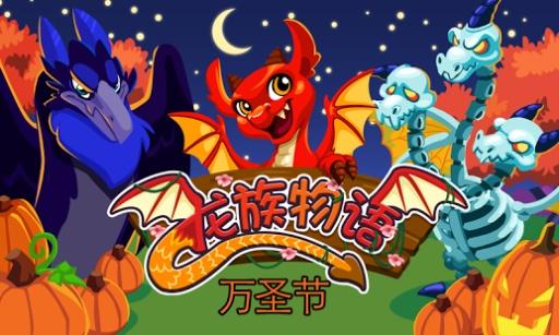 免費遊戲App|龙族物语:万圣节|阿達玩APP