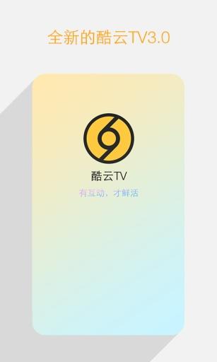 酷云TV 微信