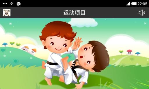 幼儿教育 兴趣培养 儿童体育