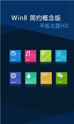 WIN8简约概念版平板主题HD