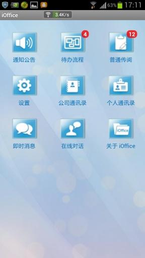 iOffice移动OA截图1