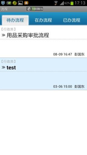 iOffice移动OA截图2