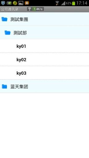 iOffice移动OA截图3