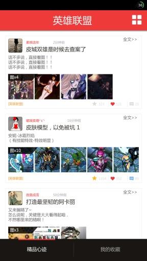 【免費社交App】LOL玩家联盟-APP點子