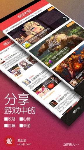 【免費社交App】剑网三玩家联盟-APP點子