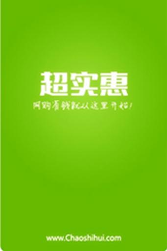 超实惠 生活 App-愛順發玩APP