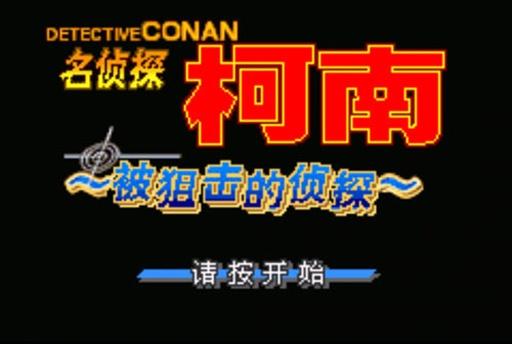 名侦探柯南 被狙击的侦探 中文版