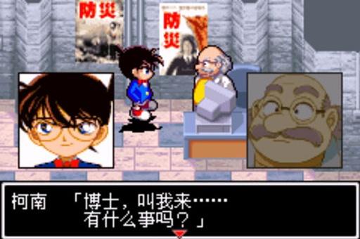 名侦探柯南 被狙击的侦探 中文版截图2