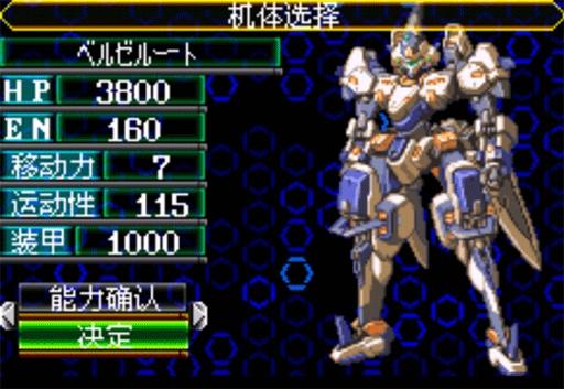 超级机器人大战J 中文版截图3