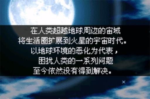 超级机器人大战J 中文版截图4