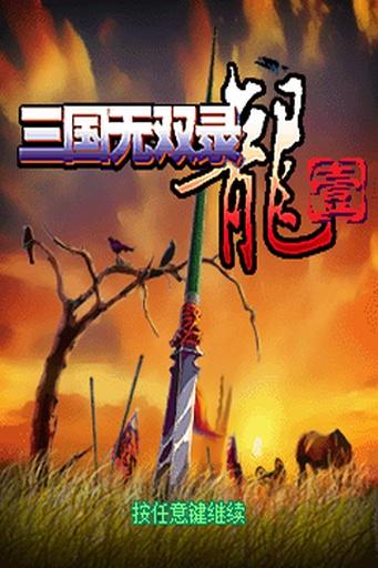 三国无双录-龍壹