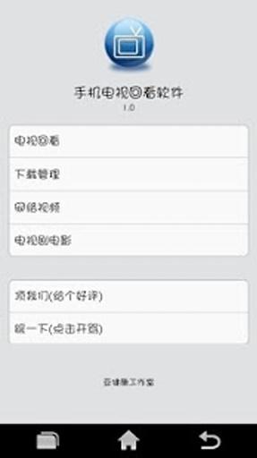 手机电影最新电视剧高清视频综艺搞笑视频电视回看