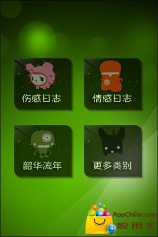 唐立淇星座曆on the App Store - iTunes - Apple