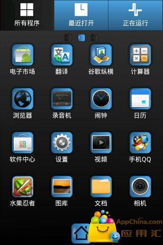 玩免費工具APP|下載GO主题—蓝色 app不用錢|硬是要APP