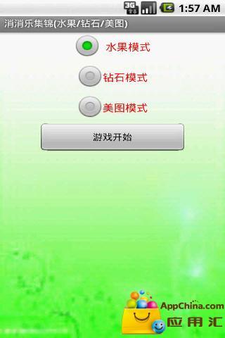 消消乐集锦(水果/钻石等)