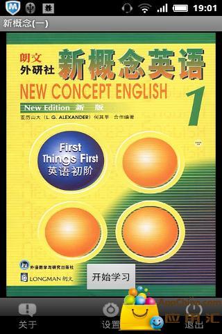 新概念英语 第一册