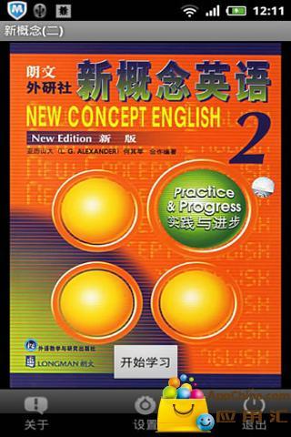 新概念英语 第二册