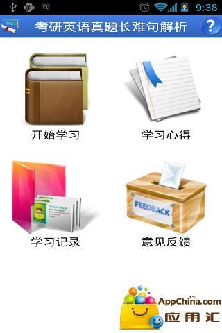 2013考研英语历年真题长难句精编50句