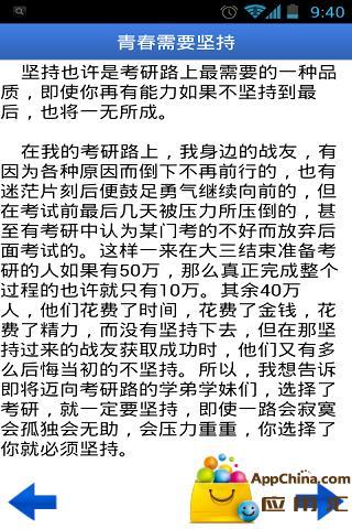 2013考研英语历年真题长难句精编50句截图2