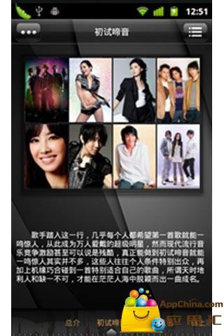 【免費媒體與影片App】经典成名曲-APP點子