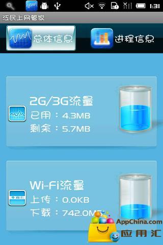 江民手机上网管家
