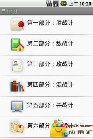 【商業】雙語版《三十六計》-癮科技App