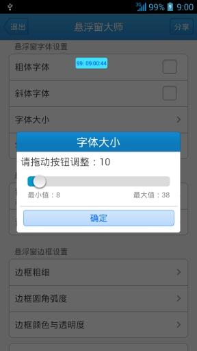 玩免費工具APP 下載悬浮窗大师 app不用錢 硬是要APP
