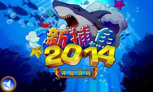 新捕鱼2014